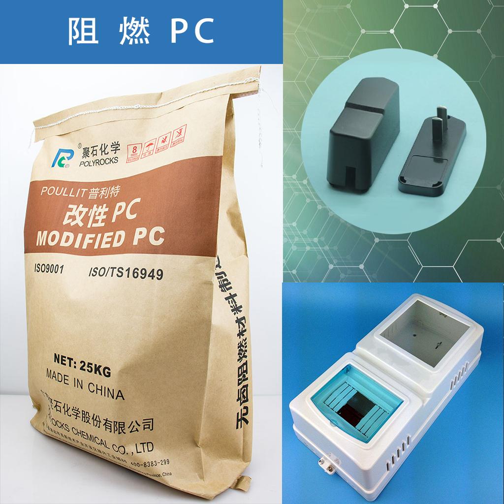 329-家电塑料05-阻燃PC