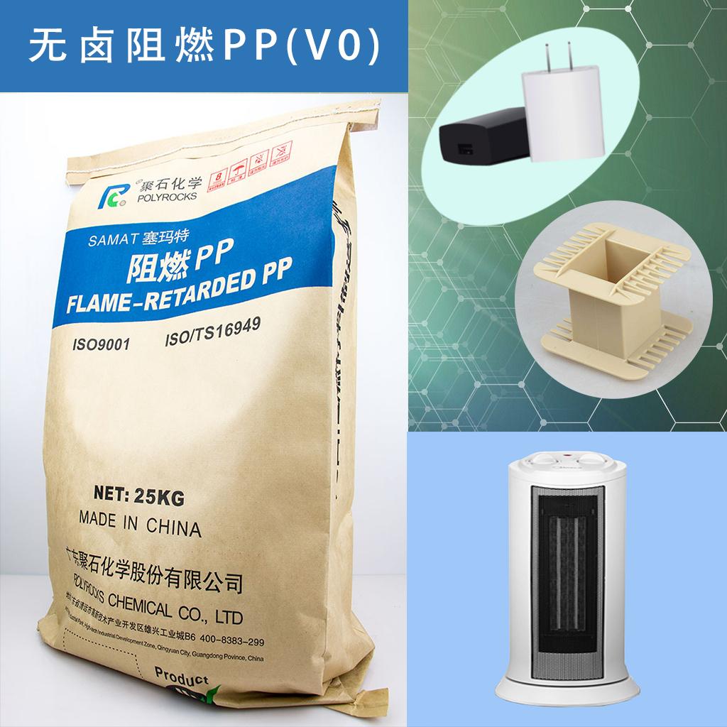 329-家电塑料01-阻燃pp