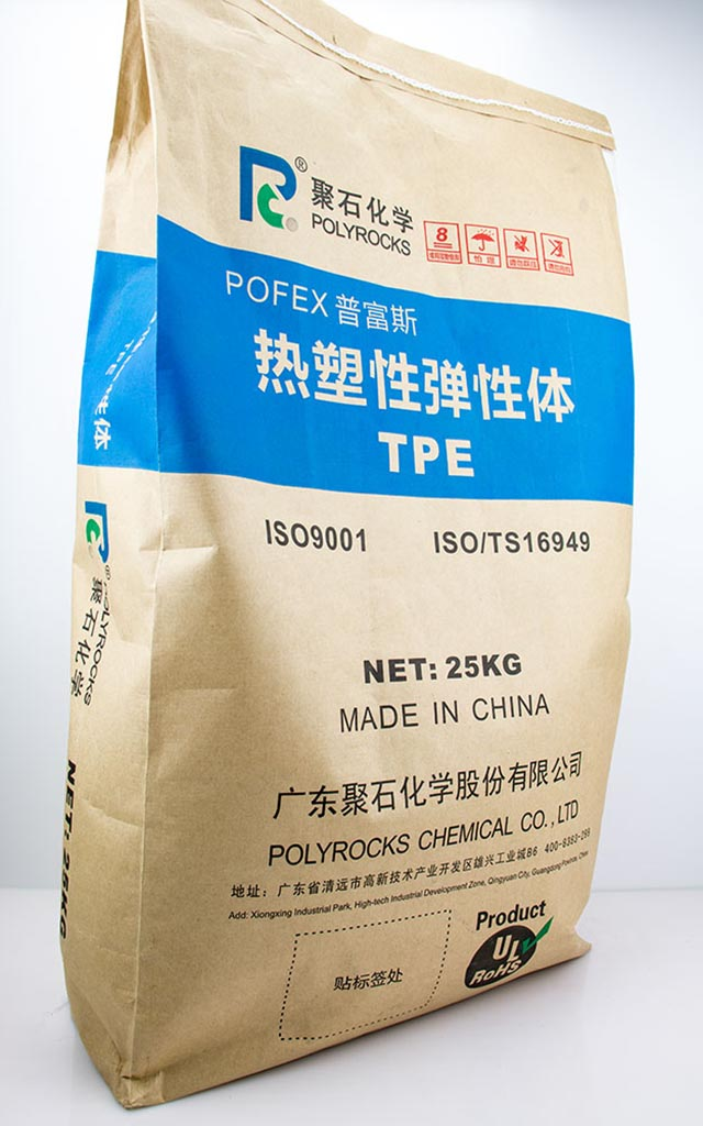 154-阻燃TPE-聚石包装