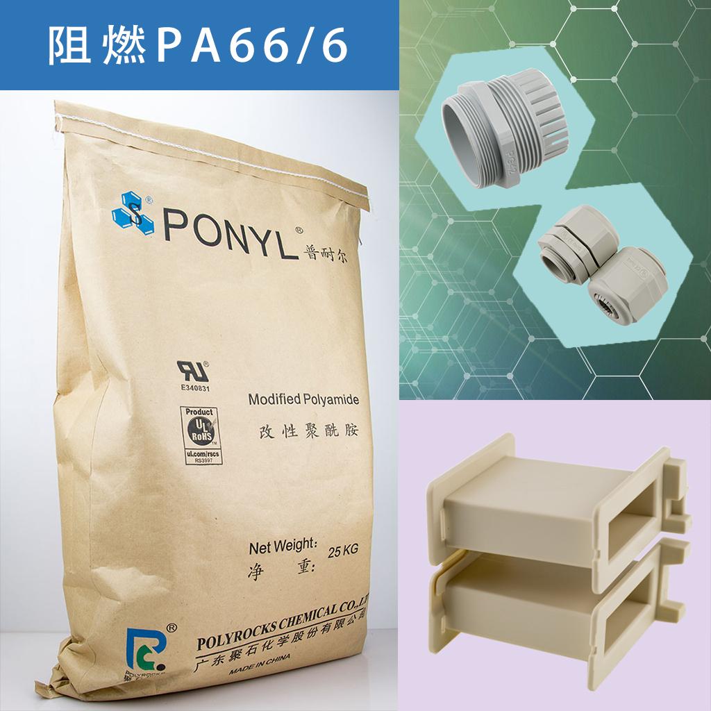 329-家电塑料03-改性PA