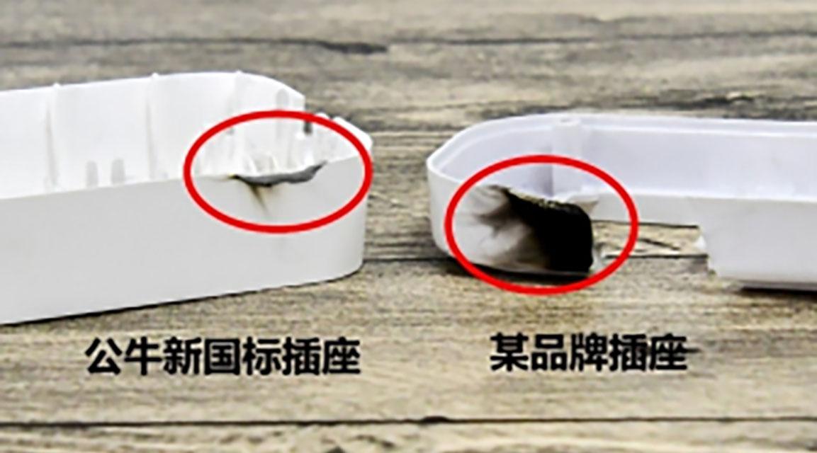 插座外壳阻燃性对比